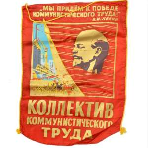"Pennant ""Collective of Communist labor"""