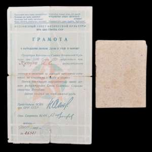 Lot of two documents of a soldier of the red army