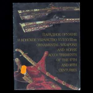 "Brochure ""Ceremonial arms and horse trappings of the XVII - XVIII centuries."""