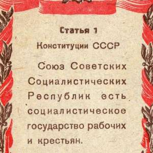 "Military letter on post letterhead ""the Constitution of the Soviet Union"", 1944"