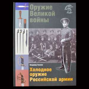 "V. Glazkov ""Weapons of the great war: a melee weapon of the Russian army"""