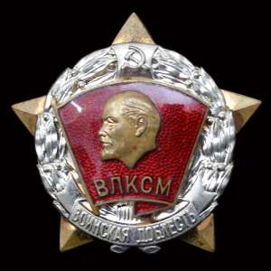 "Sign of the Komsomol ""Military valor"""