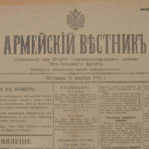 "The newspaper ""Military Bulletin"" from November 11, 1916"