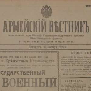 "The newspaper ""Military Herald"" of November 17, 1916"