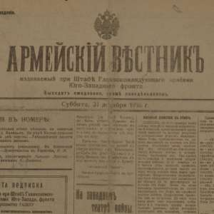 "The newspaper ""Military Gazette"" on December 31, 1916"