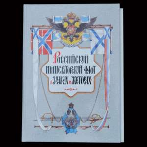 "The book ""the Imperial Russian Navy in signs and tokens"""