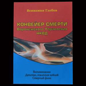 "The book ""the Conveyor of death of the Voronezh Department of the NKVD"""