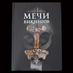 "The book by F. Androschuk ""Swords of the Vikings"""