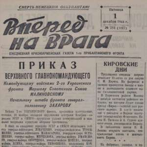 "Front-line newspaper ""Forward to the enemy"" from 1 December 1944"