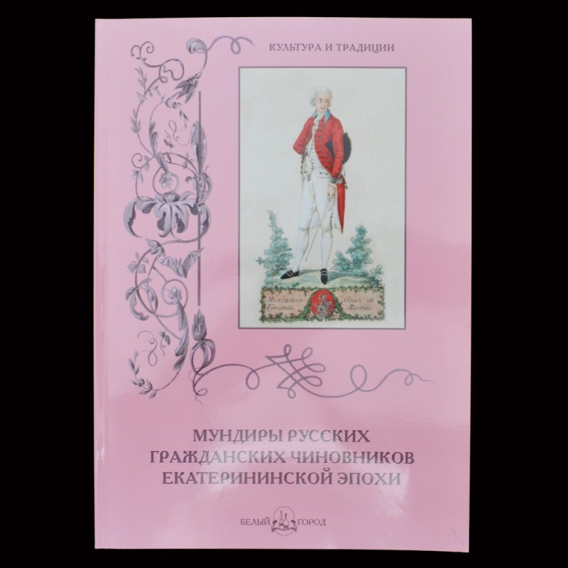 "The book ""uniforms of the Russian officials of Catherine the great"""