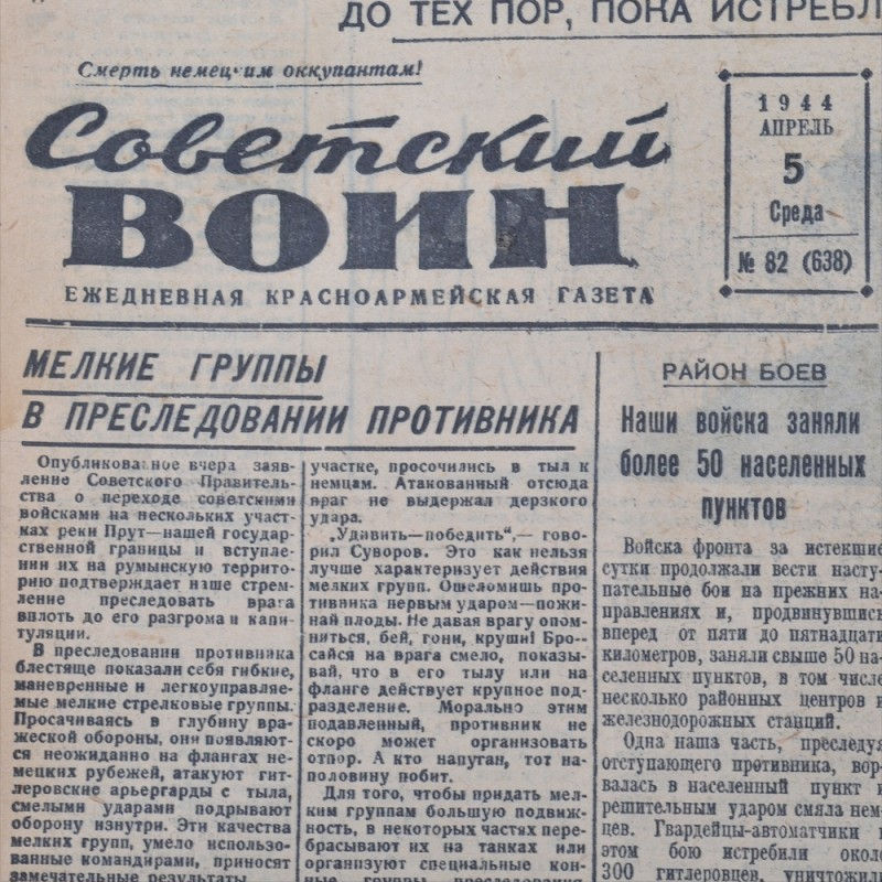 "The newspaper ""Soviet soldier"" from 05 April 1944"