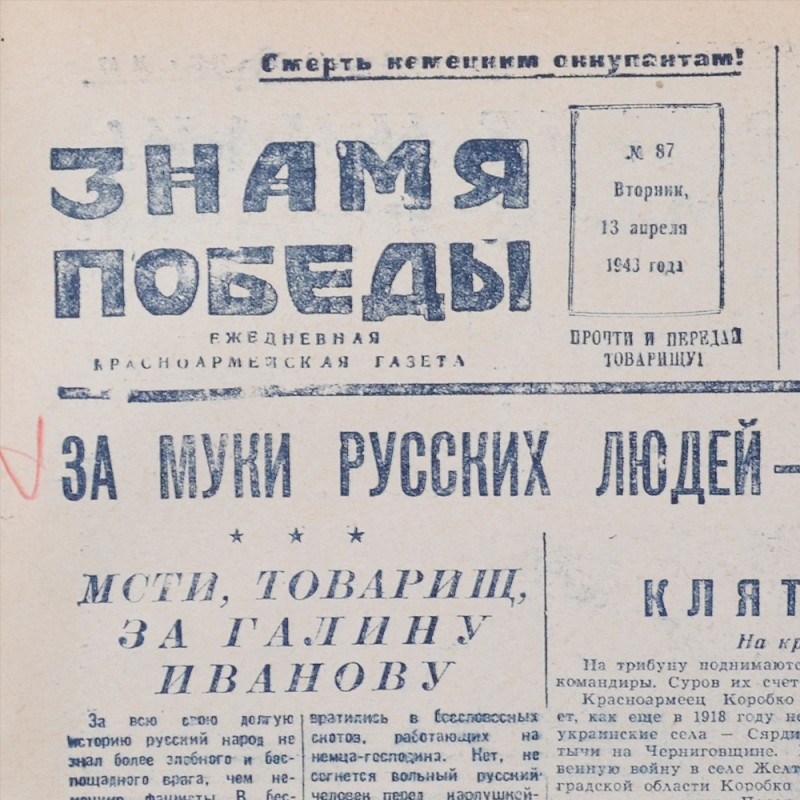 "Frontline the newspaper ""the Banner of Victory"" on April 13, 1943"