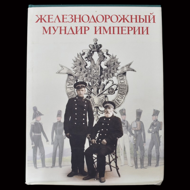 "The book by S. Fedoseyev ""Railway uniform of the Empire"""