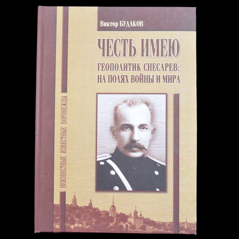 "Book V. Budakova ""I have the Honor. Geopolitics Snesarev: on the fields of war and peace"""