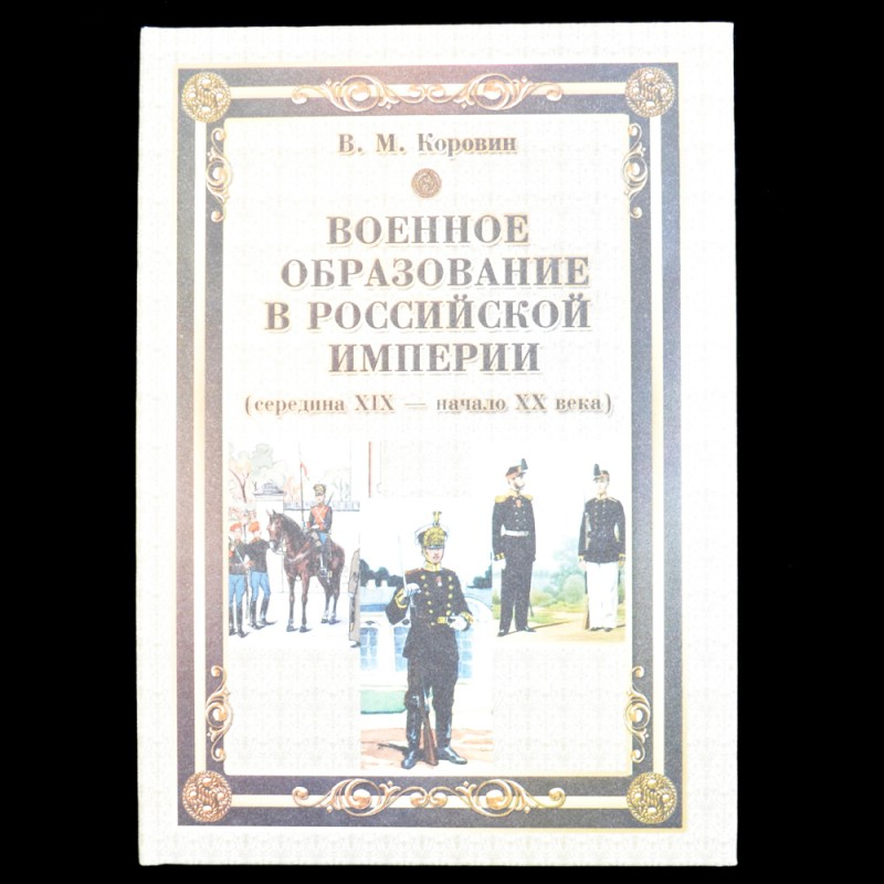"Book V. Korovin ""Military education in the Russian Empire"""