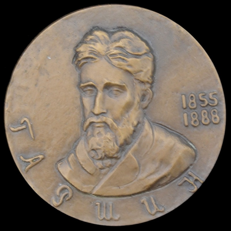 "Table medal ""125 years since the birth of V. M. Garshina"""
