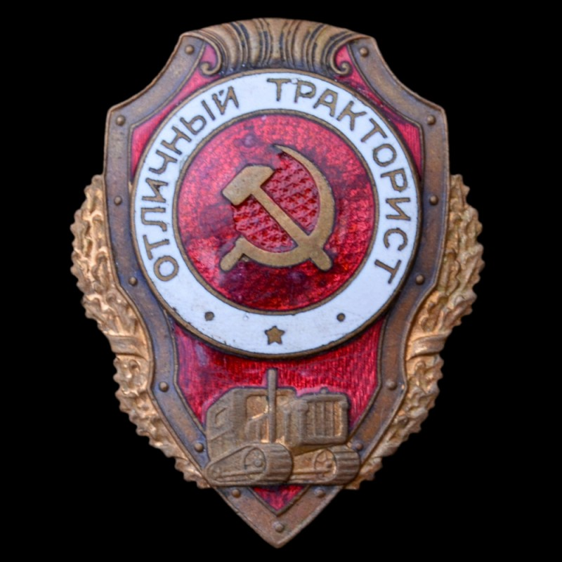 "Badge ""Great tractor"" of 1943"