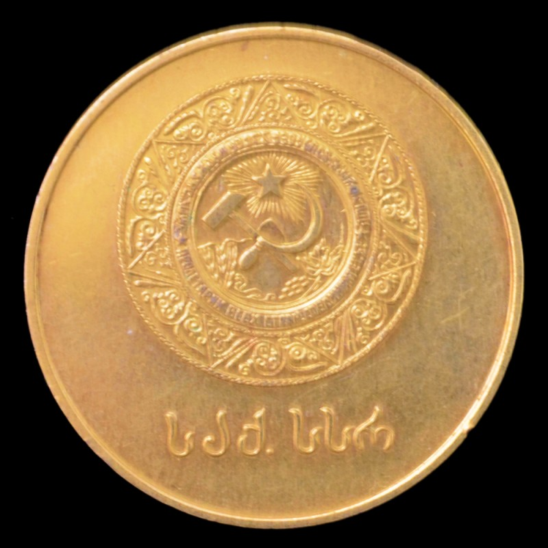 Gold school medal of the GSPC sample 1954