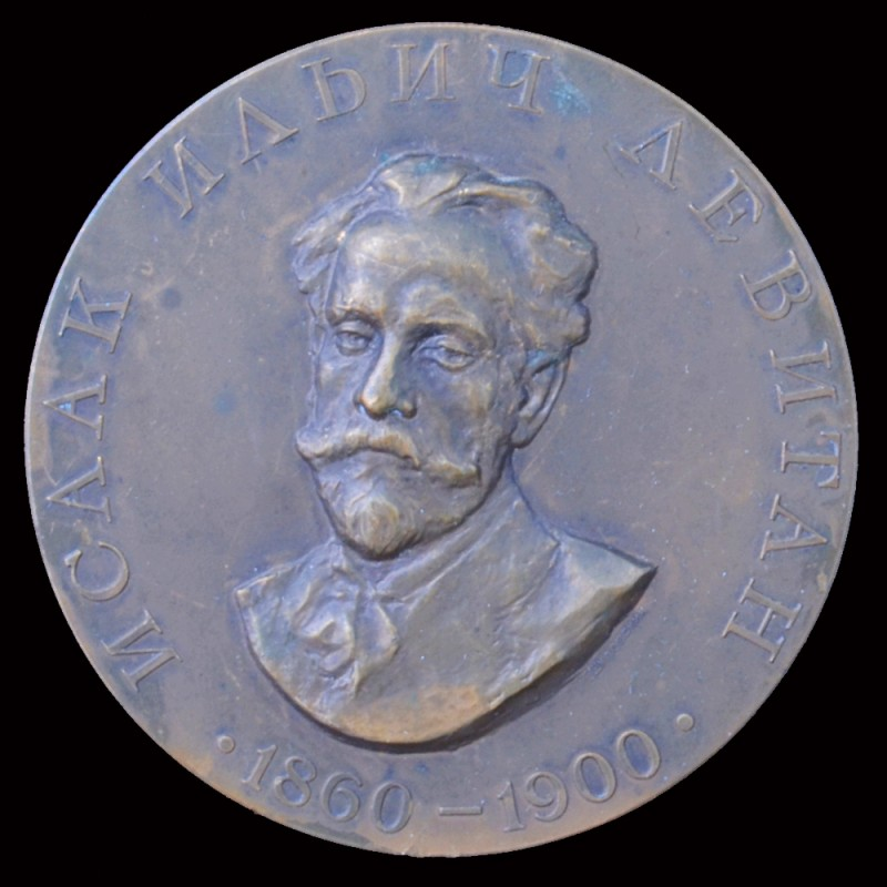 "Table medal ""100 years from birthday of I. I. Levitan"""