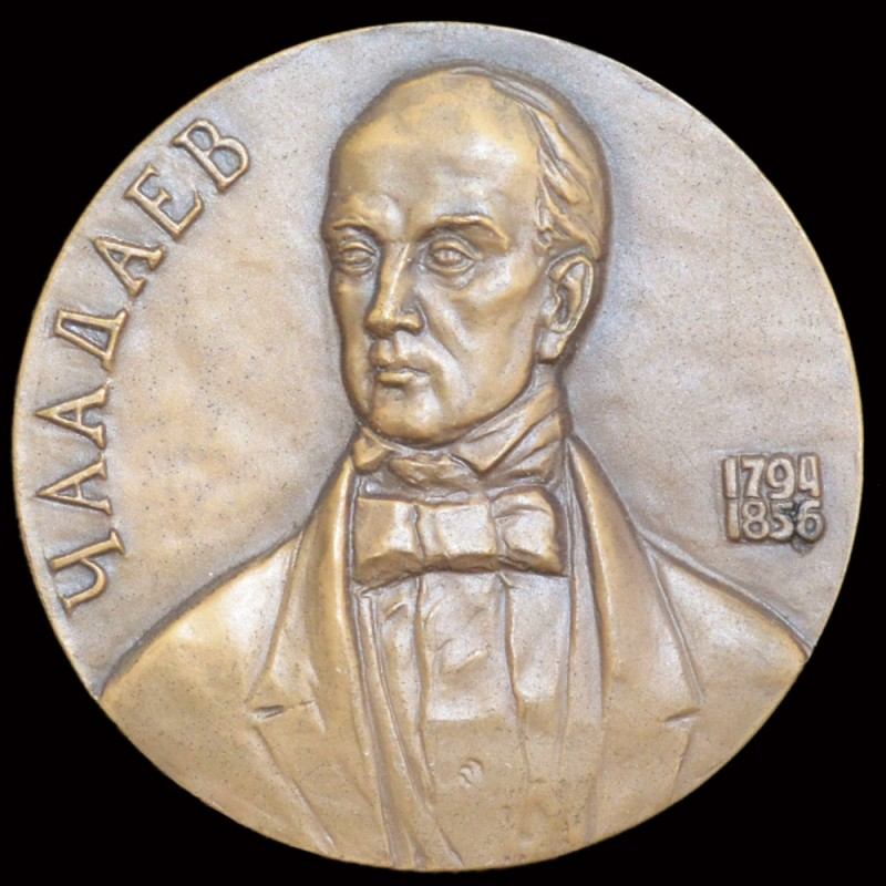 "Table medal ""in memory of P. Ya. Chaadaev"""