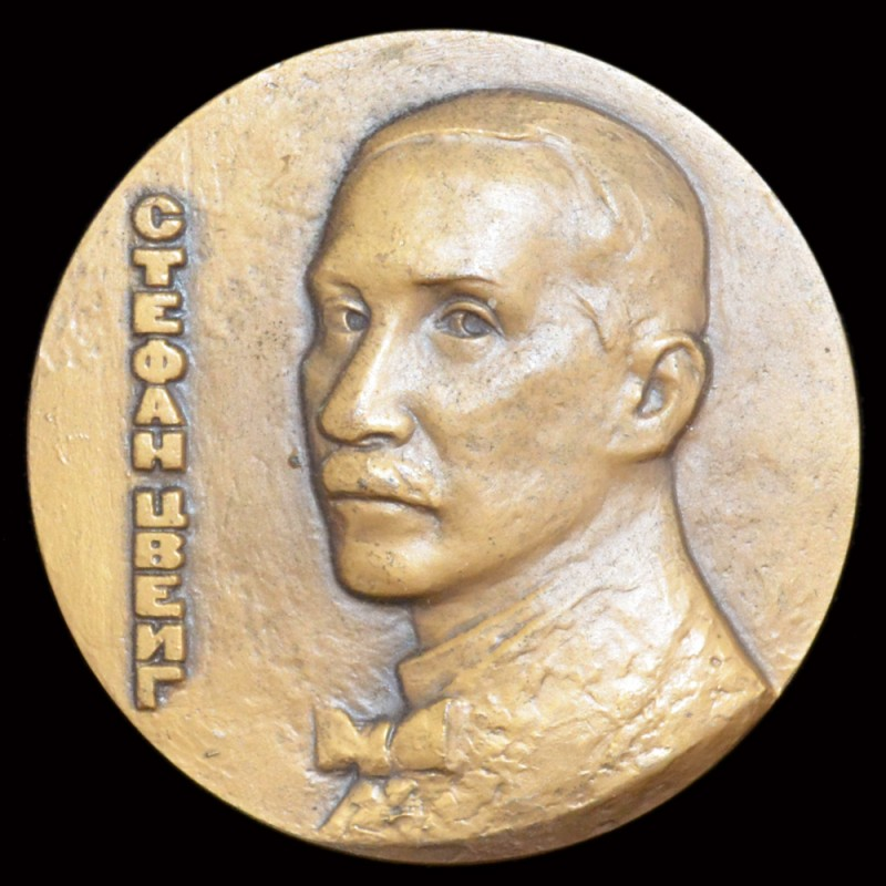 "Table medal ""100 years since the birth of Stefan Zweig"""