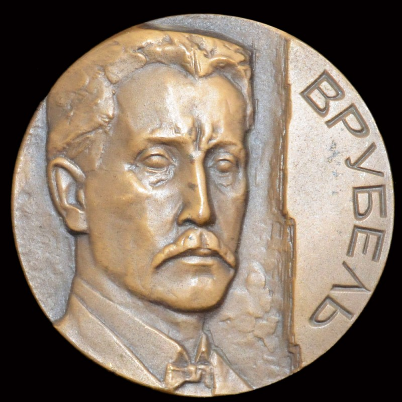 "Table medal ""125 years since the birth of M. A. Vrubel"""