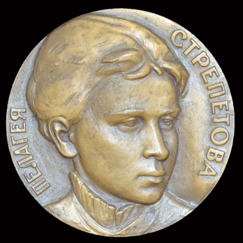 "Table medal ""125 years since the birth of the Pelageya Strepetova"""