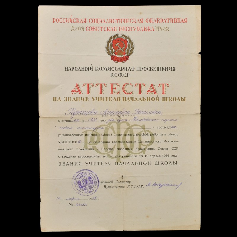 Rare certificate for a teacher of primary school, 1938