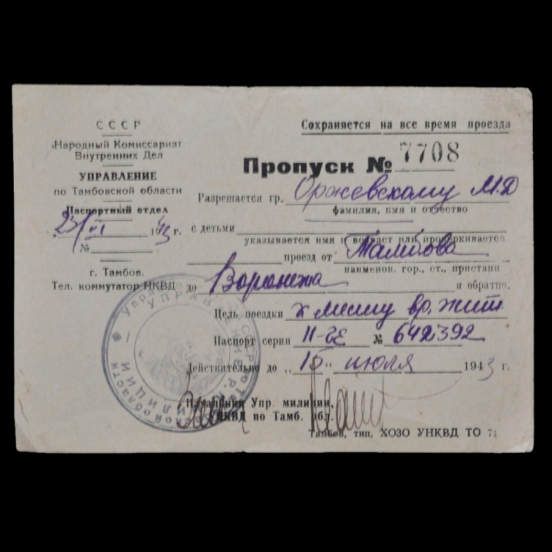 Pass on the form of the Tambov Department of the NKVD, 1943