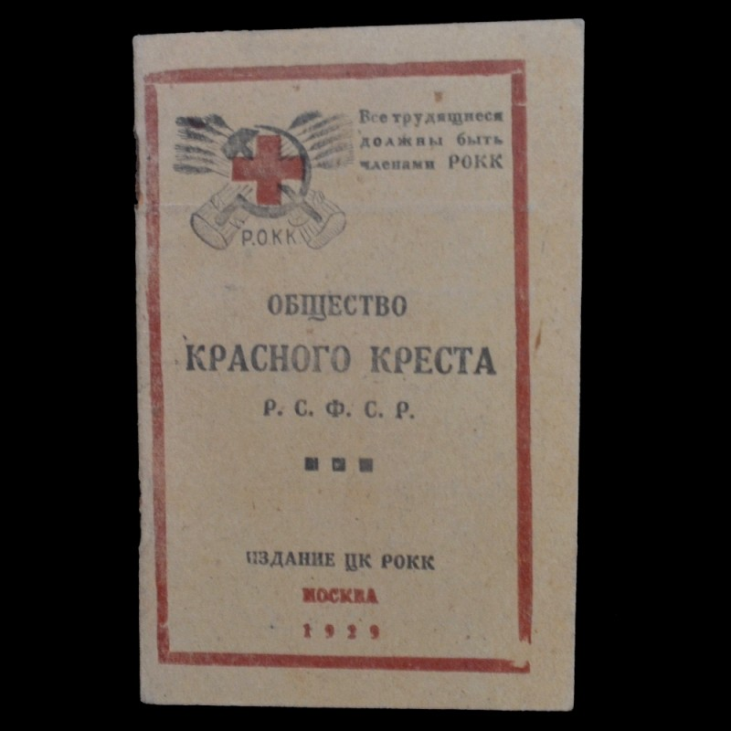 Membership book of the society of the red cross (ROKK), 1929